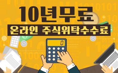 ☆온라인 주식위탁수수료 무료이벤트☆