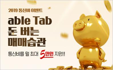 ☆ able Tab 통신비이벤트 ☆