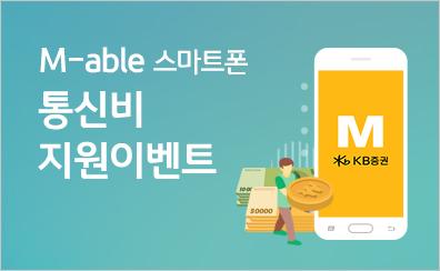 ☆ 스마트폰 통신비 지원 이벤트 ☆