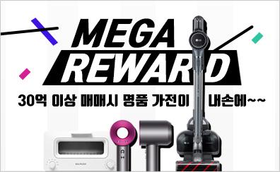 MEGA Reward 이벤트