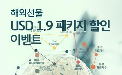 해외선물 USD 1.9 패키지 할인 이벤트