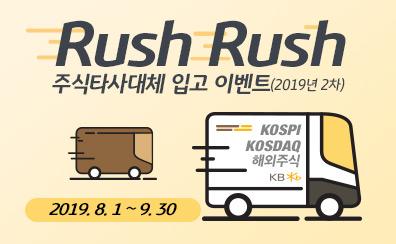 RushRush 타사대체입고 이벤트(2019년 2차)