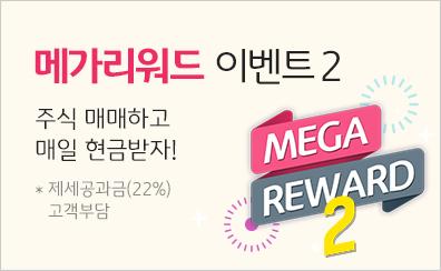 Mega Reward 2