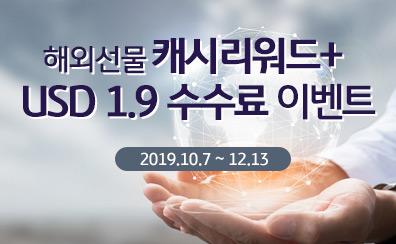 해외선물 캐시리워드+USD 1.9 수수료 이벤트
