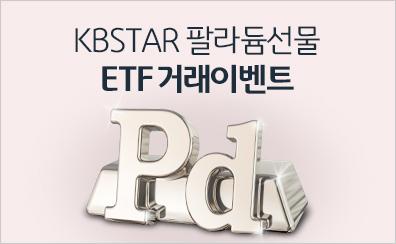 KBSTAR 팔라듐 ETF 이벤트
