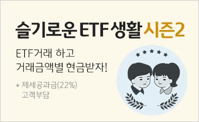 슬기로운 ETF 생활 이벤트 시즌2