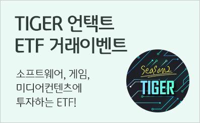 TIGER 언택트 ETF 거래이벤트 시즌2 (4주차)