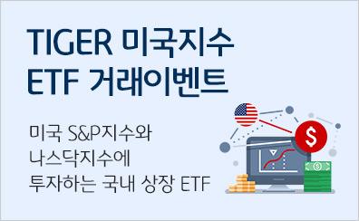 TIIGER 미국지수 ETF 거래이벤트 (4주차)