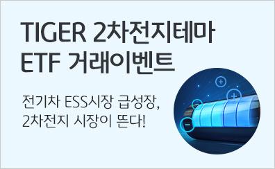 TIGER 2차전지테마 ETF 거래이벤트 (4주차)