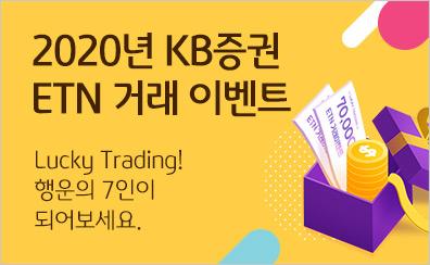 2020년 KB증권 ETN거래 이벤트