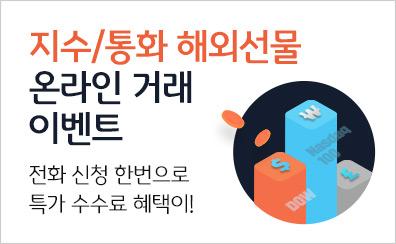 지수/통화 해외선물 온라인 거래 이벤트