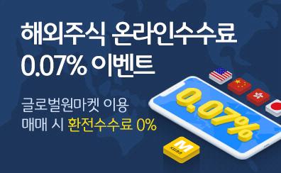 해외주식 온라인수수료 0.07% 이벤트