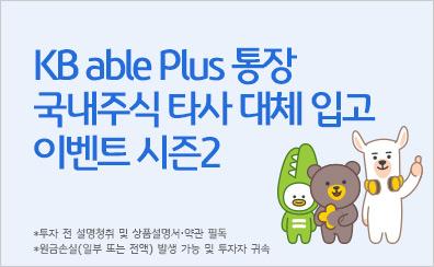 AblePlus통장 국내주식 타사대체 입고 이벤트 시즌2