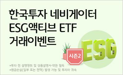 한국투자 네비게이터 ESG액티브 ETF 거래이벤트 시즌2