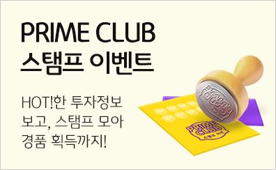 PRIME CLUB 스탬프 이벤트