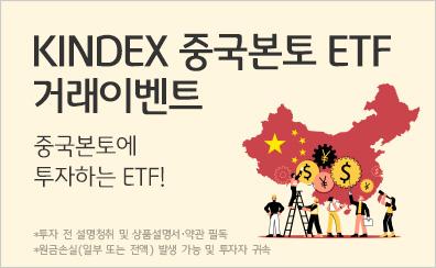 KINDEX 중국본토 ETF 거래이벤트
