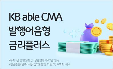 KB able CMA 발행어음형 금리플러스 이벤트