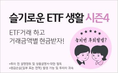 슬기로운 ETF생활 이벤트 시즌4